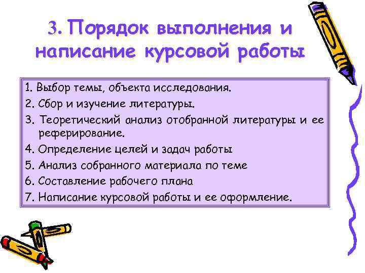 3. Порядок выполнения и написание курсовой работы 1. Выбор темы, объекта исследования. 2.