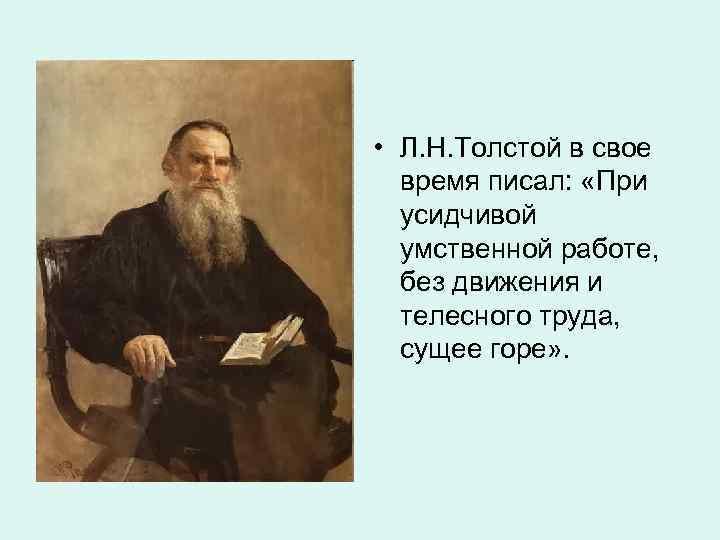 • Л. Н. Толстой в свое  время писал:  «При  усидчивой