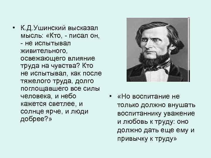 • К. Д. Ушинский высказал  мысль:  «Кто, - писал он, -