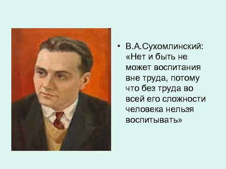 • В. А. Сухомлинский: «Нет и быть не  может воспитания  вне