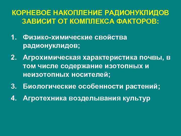 КОРНЕВОЕ НАКОПЛЕНИЕ РАДИОНУКЛИДОВ  ЗАВИСИТ ОТ КОМПЛЕКСА ФАКТОРОВ:  1. Физико-химические свойства  радионуклидов;