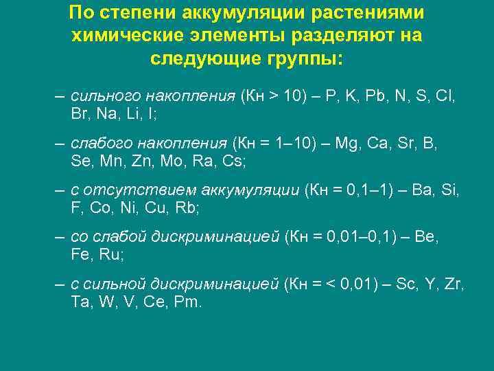 По степени аккумуляции растениями химические элементы разделяют на   следующие группы: –