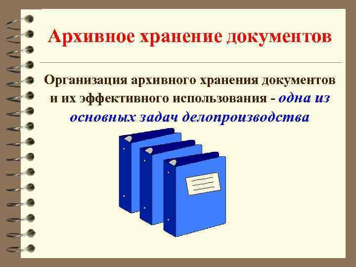 Архивное хранение документов Организация архивного хранения документов и их эффективного использования - одна из