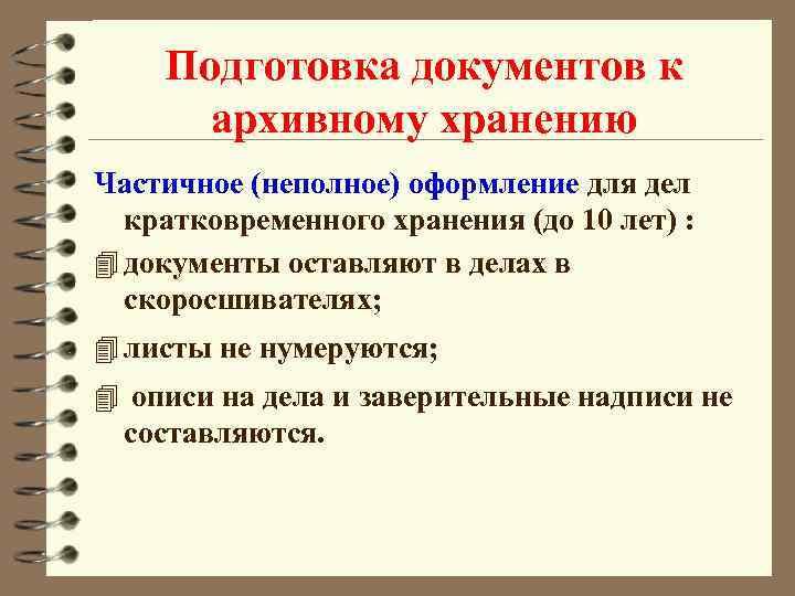 Подготовка документов к  архивному хранению Частичное (неполное) оформление для дел