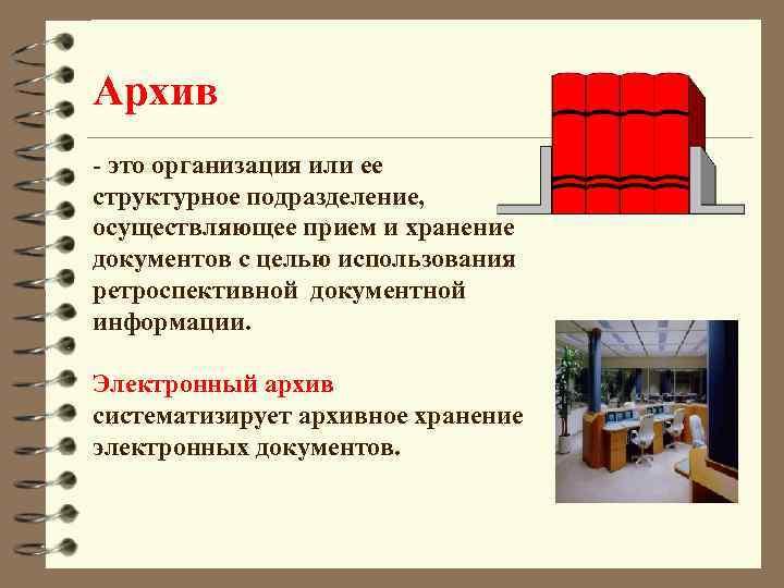 Архив - это организация или ее структурное подразделение, осуществляющее прием и хранение документов с