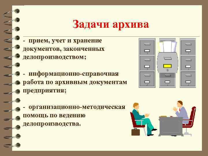 Задачи архива - прием, учет и хранение документов, законченных делопроизводством;