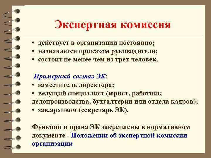Экспертная комиссия • действует в организации постоянно;  • назначается приказом руководителя;