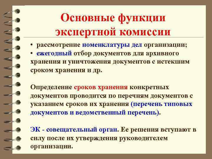 Основные функции  экспертной комиссии • рассмотрение номенклатуры дел организации;  •