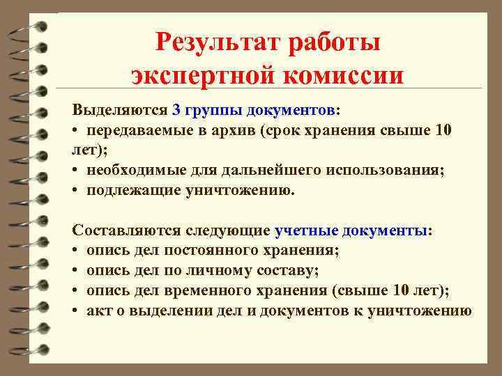 Результат работы  экспертной комиссии Выделяются 3 группы документов:  •