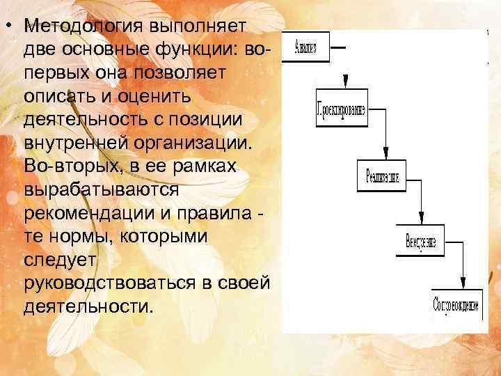 • Методология выполняет  две основные функции: во-  первых она позволяет
