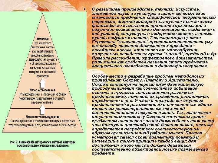 •  С развитием производства, техники, искусства, элементов науки и культуры в целом