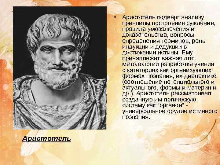 • Аристотель подверг анализу    принципы построения суждения,