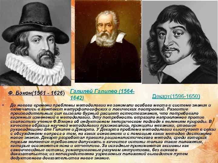 Ф. Бэкон(1561 - 1626)  Галилей Галилео (1564 -