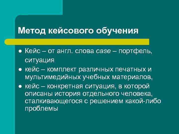 Метод кейсового обучения l  Кейс – от англ. слова case – портфель,