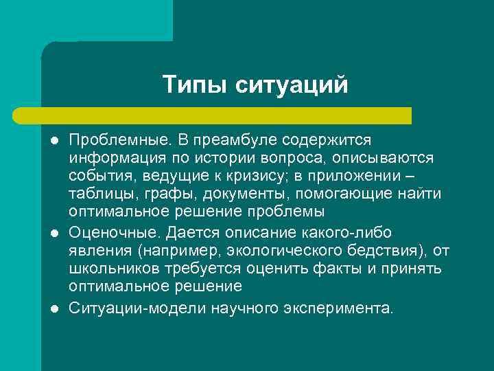Типы ситуаций l  Проблемные. В преамбуле содержится информация по
