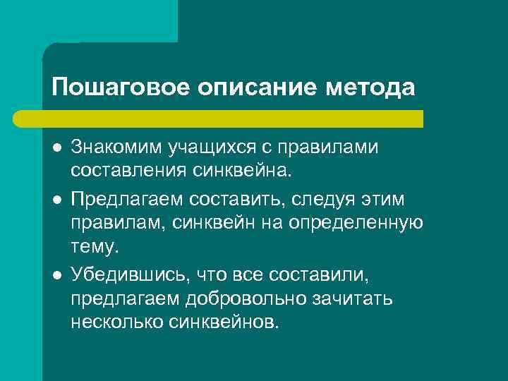Пошаговое описание метода l  Знакомим учащихся с правилами составления синквейна. l  Предлагаем