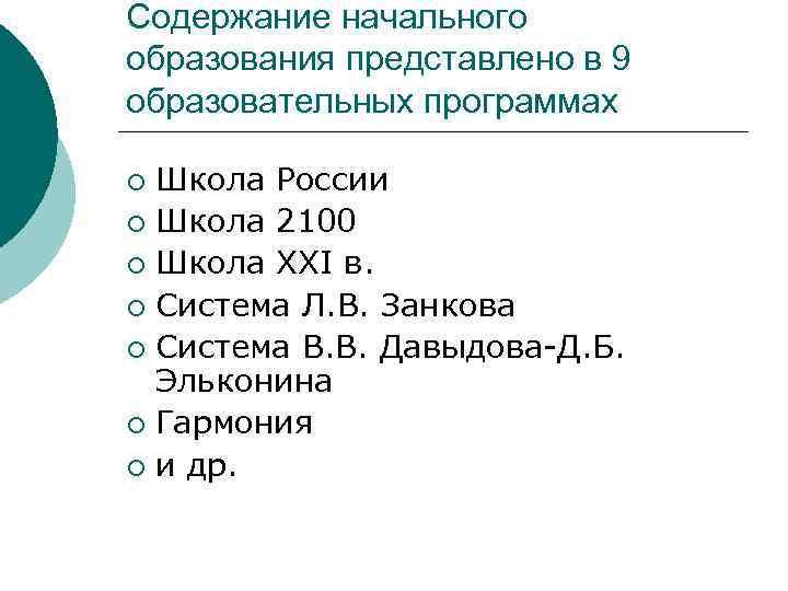 Содержание начального образования представлено в 9 образовательных программах  ¡ Школа России ¡ Школа