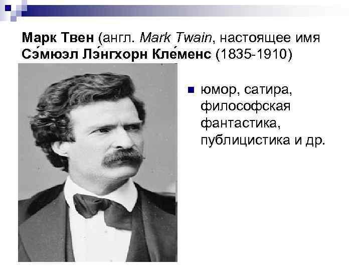 Марк Твен (англ. Mark Twain, настоящее имя Сэ мюэл Лэ нгхорн Кле менс (1835