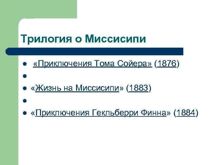 Трилогия о Миссисипи l «Приключения Тома Сойера» (1876) l l  «Жизнь на Миссисипи»