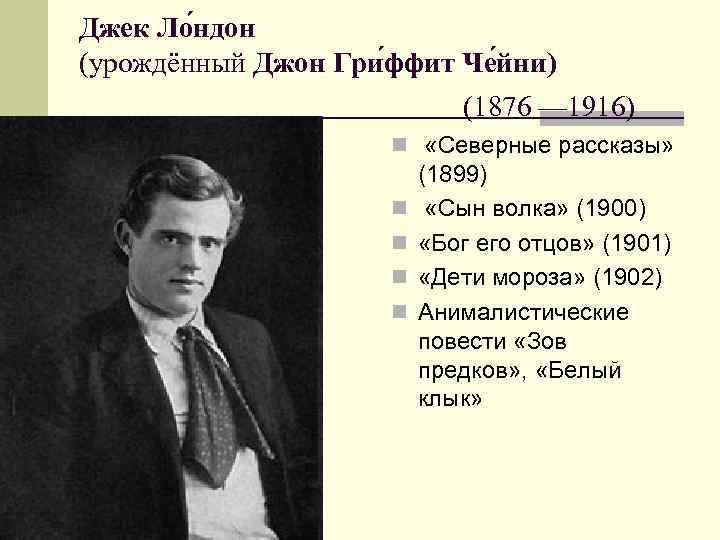 Джек Ло ндон (урождённый Джон Гри ффит Че йни)     (1876