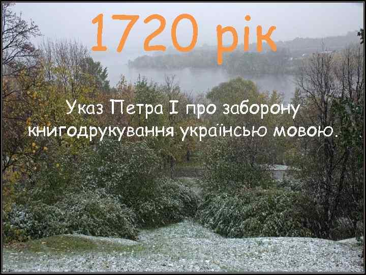 1720 рік Указ Петра I про заборону книгодрукування українсью мовою.
