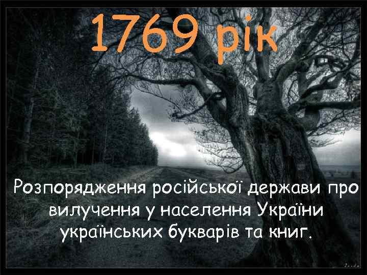 1769 рік Розпорядження російської держави про вилучення у населення України українських букварів