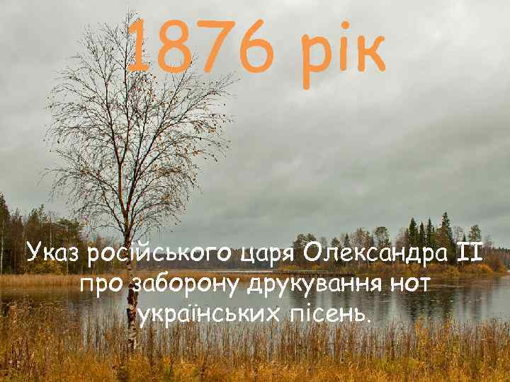 1876 рік Указ російського царя Олександра II про заборону друкування нот