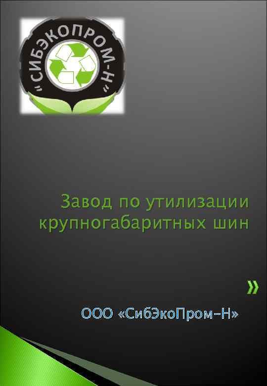 Завод по утилизации крупногабаритных шин   ООО «Сиб. Эко. Пром-Н»