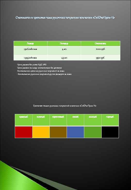 Стоимость и цветовая гама рулонных покрытия компании «Сиб. Эко. Пром-Н»    Размер