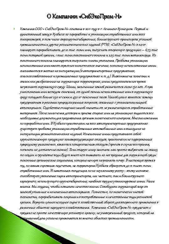 О Компании «Сиб. Эко. Пром-Н» Компания ООО « Сиб.