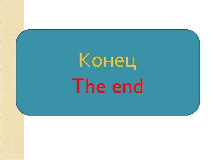 Конец The end