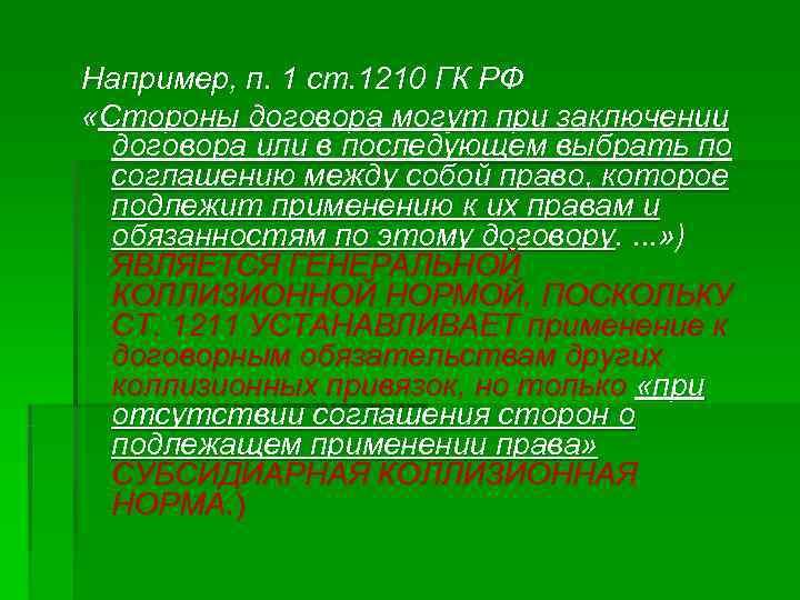 Например, п. 1 ст. 1210 ГК РФ «Стороны договора могут при заключении  договора
