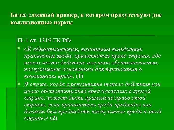 Более сложный пример, в котором присутствуют две коллизионные нормы  П. 1 ст. 1219