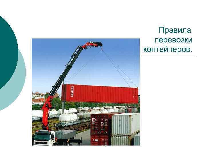 Правила  перевозки контейнеров.