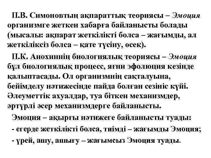 П. В. Симоновтың ақпараттық теориясы – Эмоция организмге жеткен хабарға байланысты болады (мысалы: