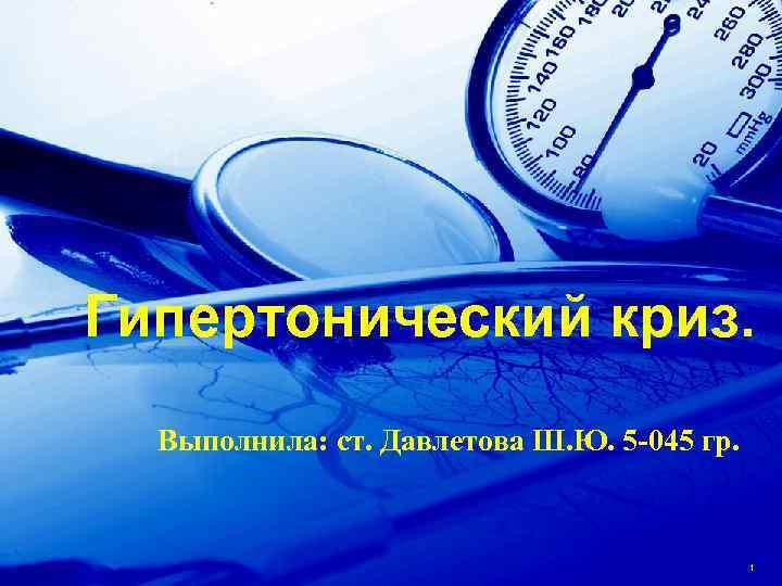 Гипертонический криз.  Выполнила: ст. Давлетова Ш. Ю. 5 -045 гр.