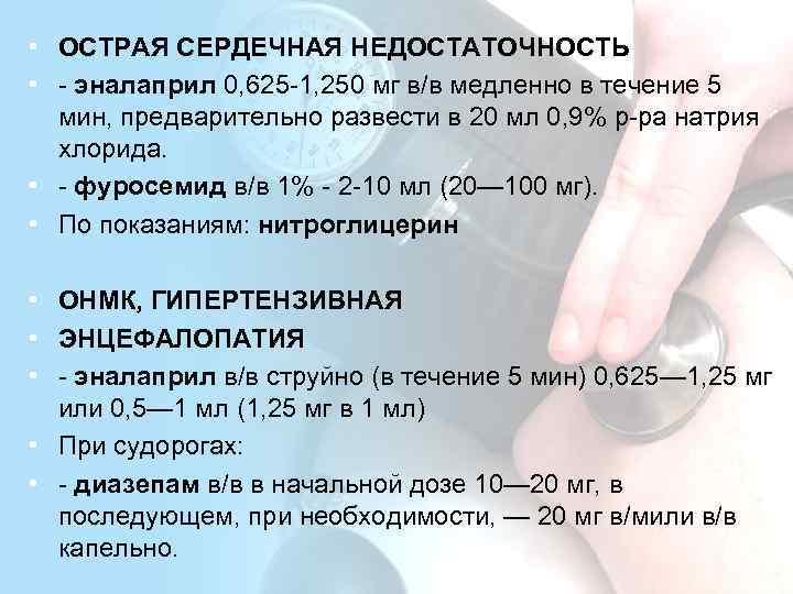 • ОСТРАЯ СЕРДЕЧНАЯ НЕДОСТАТОЧНОСТЬ • - эналаприл 0, 625 -1, 250 мг в/в