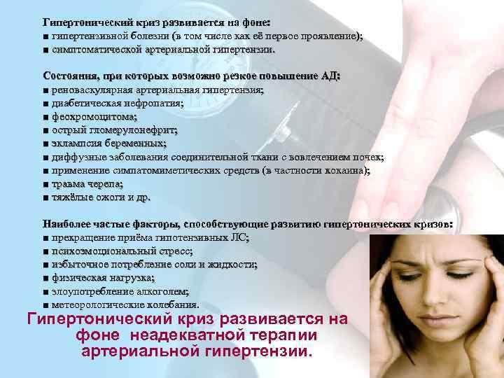 Гипертонический криз развивается на фоне:  ■ гипертензивной болезни (в том числе как