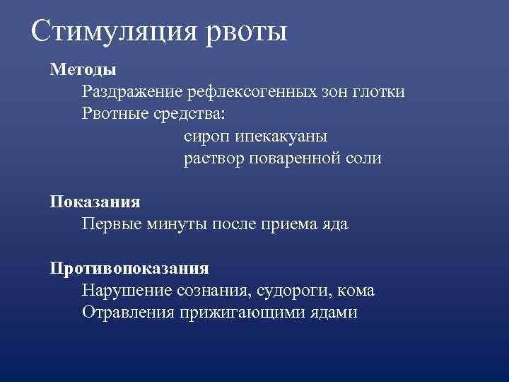 Стимуляция рвоты Методы  Раздражение рефлексогенных зон глотки  Рвотные средства: