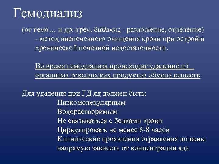 Гемодиализ (от гемо… и др. -греч. διάλυσις - разложение, отделение)  - метод внепочечного