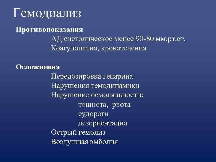 Гемодиализ Противопоказания   АД систолическое менее 90 -80 мм. рт. ст.