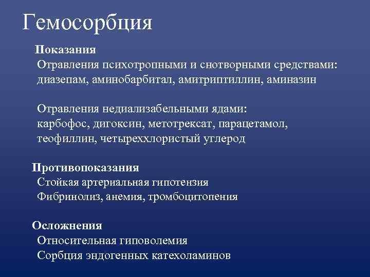 Гемосорбция Показания Отравления психотропными и снотворными средствами:  диазепам, аминобарбитал, амитриптиллин, аминазин  Отравления