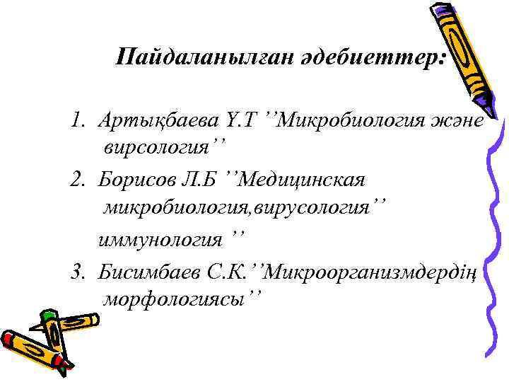 Пайдаланылған әдебиеттер:  1. Артықбаева Ү. Т ''Микробиология және вирсология'' 2. Борисов