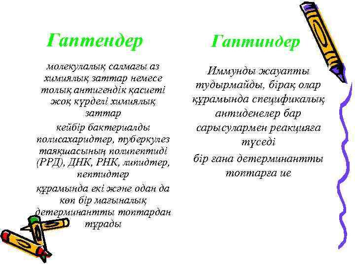Гаптендер    Гаптиндер молекулалық салмағы аз   Иммунды жауапты