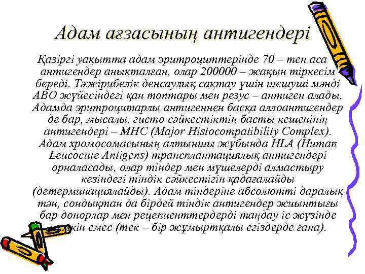 Адам ағзасының антигендері Қазіргі уақытта адам эритроциттерінде 70 – тен аса