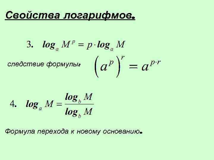 Свойства логарифмов. следствие формулы: Формула перехода к новому основанию.