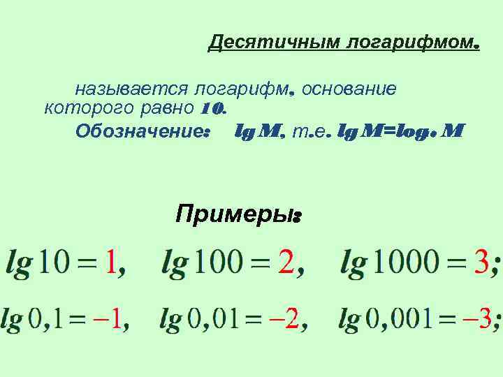 Десятичным логарифмом. называется логарифм, основание которого равно 10. Обозначение: lg M,