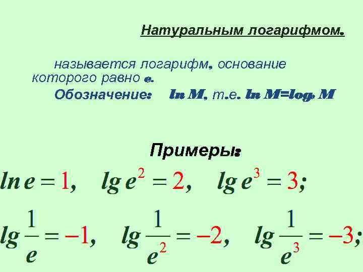 Натуральным логарифмом. называется логарифм, основание которого равно e. Обозначение: ln M,