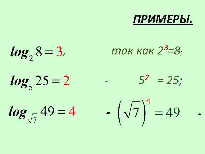 ПРИМЕРЫ.  ,  так как 2³=8;  -  52 =