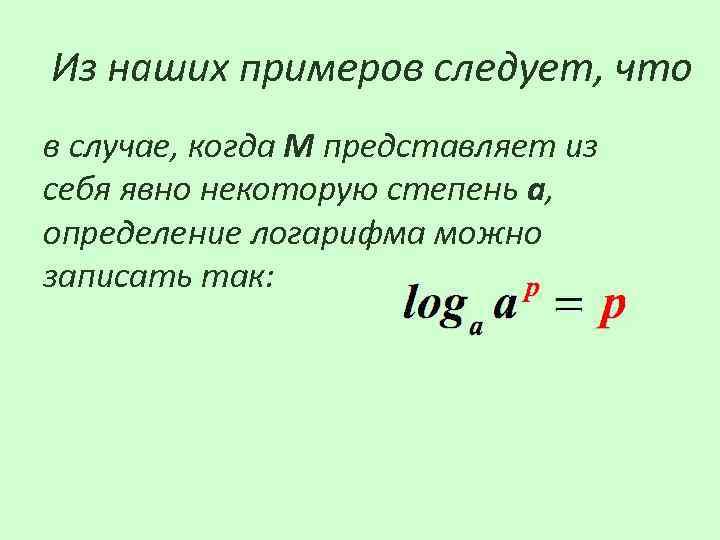 Из наших примеров следует, что в случае, когда M представляет из себя явно некоторую